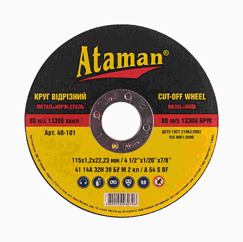 Круги отрезные по металлу Ataman 41 14А 115х1.2х22.23