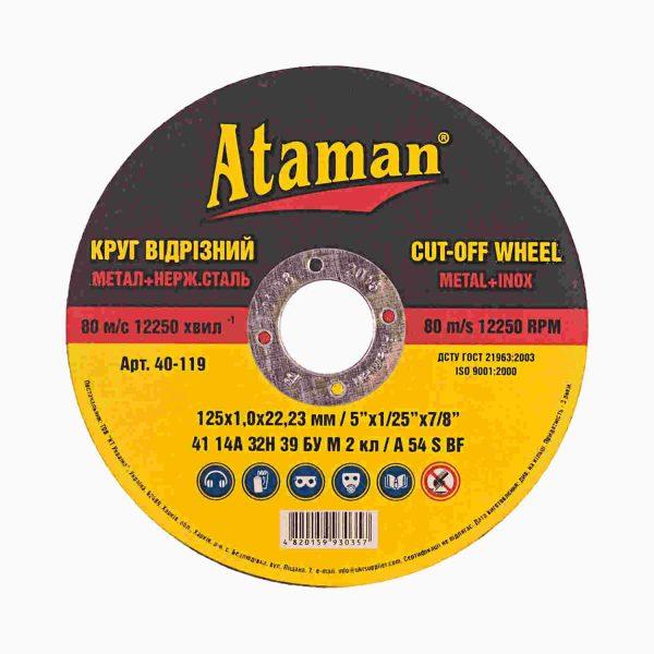 Круги отрезные по металлу Ataman 41 14А 125х1.0х22.23