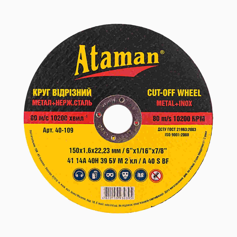 Круги отрезные по металлу Ataman 41 14А 150х1.6х22.23
