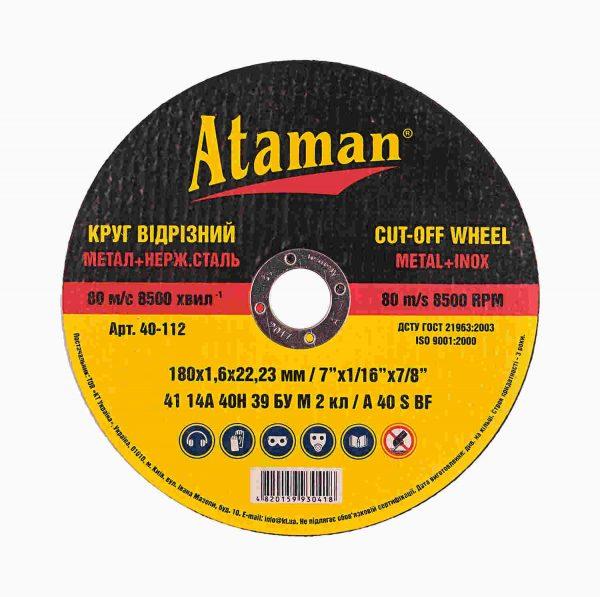 Круги отрезные по металлу Ataman 41 14А 180х1.6х22.23