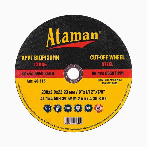 Круги отрезные по металлу Ataman 41 14А 230х2.0х22.23