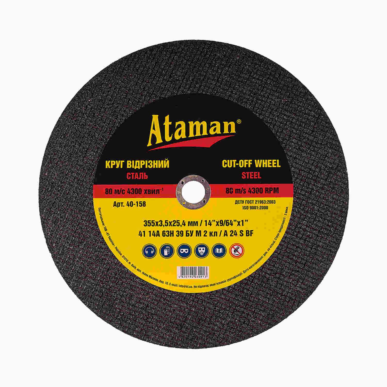 Круги отрезные по металлу Ataman 41 14А 355х3.5х25.4
