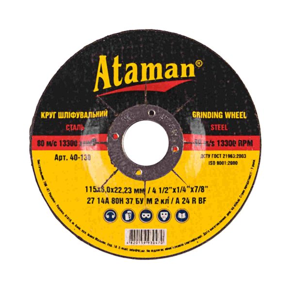 Круги шлифовальные по металлу Ataman 27 14А 115х6.0х22.23