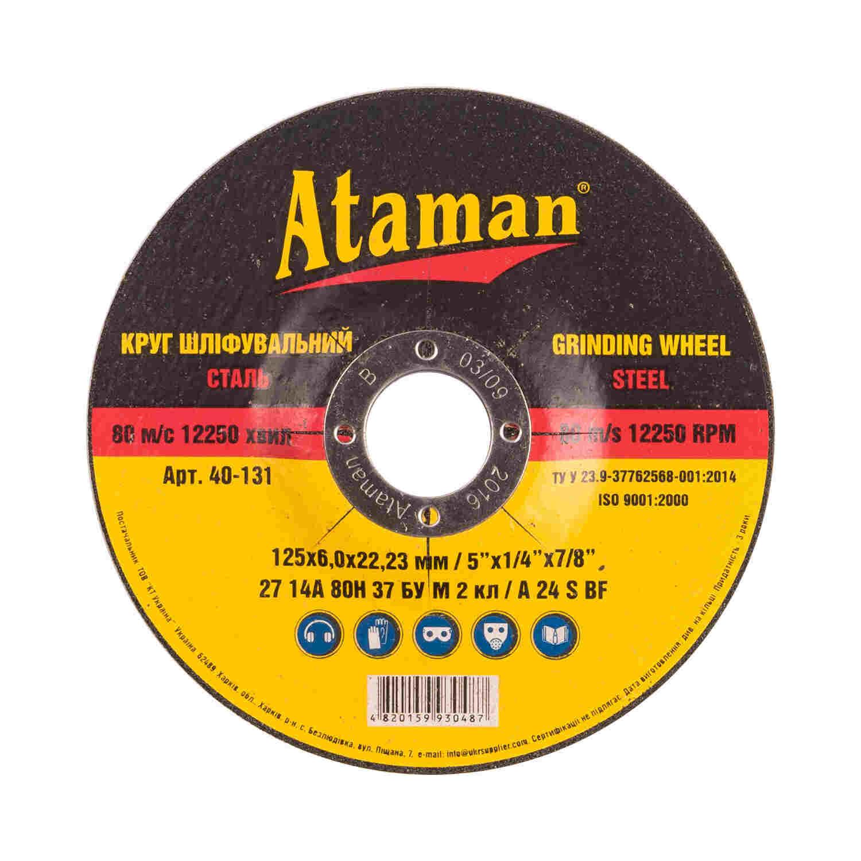 Круги шлифовальные по металлу Ataman 27 14А 125х6.0х22.23