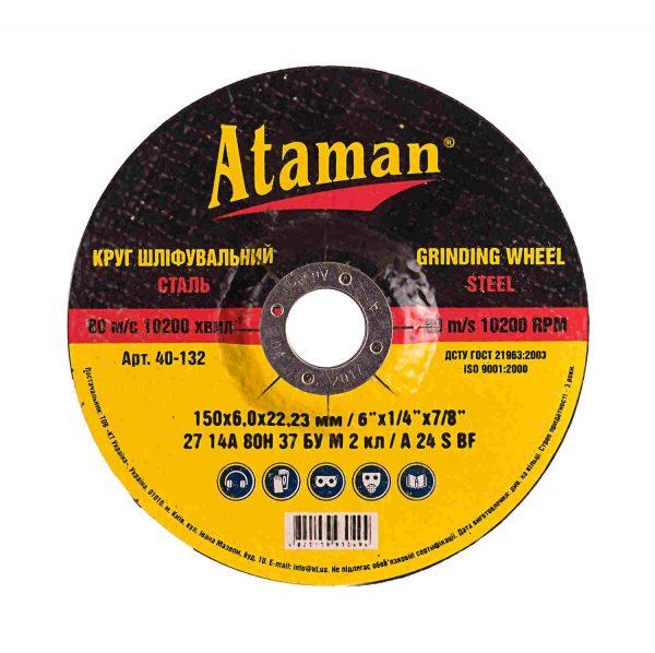 Круги шлифовальные по металлу Ataman 27 14А 150х6.0х22.23