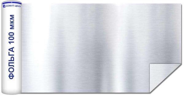 Sofit фольга алюминиевая строительная 100 мкм
