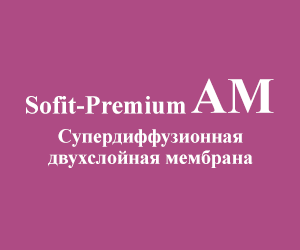 Ветро-влагоизоляция Sofit-Premium AM 70м2