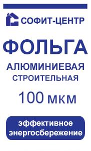 фольга алюминиевая 100 мкм (10м2)