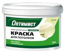 Краска потолок Оптимист доставка уральск